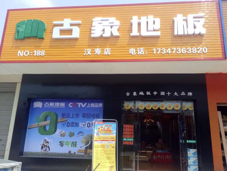 古象地板汉寿店